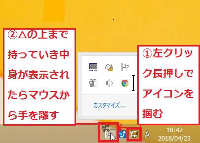 「①ネットワークアイコン」を左クリック長押しで掴む→「②△の上に持っていき」中身が表示されたらマウスから手を離す。