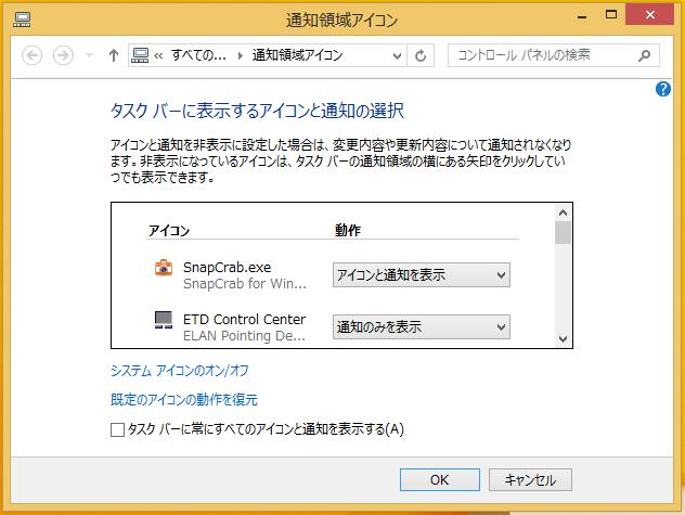 通知領域(タスクトレイ)のアイコンが表示されます。