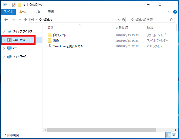 Windows10 エクスプローラーにあるOneDrive