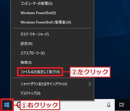 左下にある「①スタート」ボタンを右クリック→「②ファイル名を指定して実行」を左クリック。