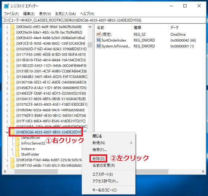 見えやすい位置になったら「①HKEY_CLASSES_ROOT\CLSID\{018D5C66-4533-4307-9B53-224DE2ED1FE6}」を右クリック→「②削除」を左クリック。