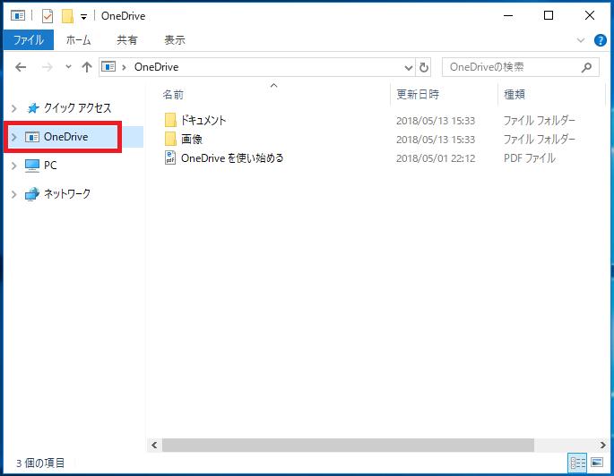 Windows10 エクスプローラーにOneDriveが残っている状態
