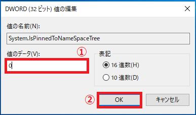 「①0に変更」→「②OK」ボタンを左クリック。
