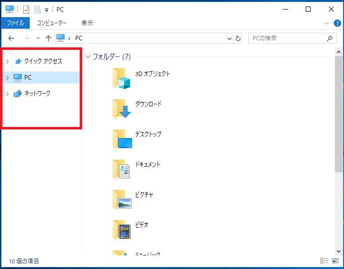 エクスプローラーを開いて「OneDrive」のアイコンが表示されていない事を確認してみましょう。