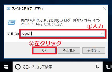 「名前」のところに「①regedit」と入力'「②次へ」を左クリック。
