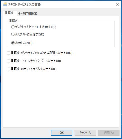 言語バーのオプション設定である「テキストサービスと入力言語」を表示することが出来ました。