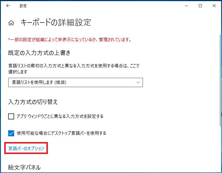 「言語バーのオプション」を左クリック。