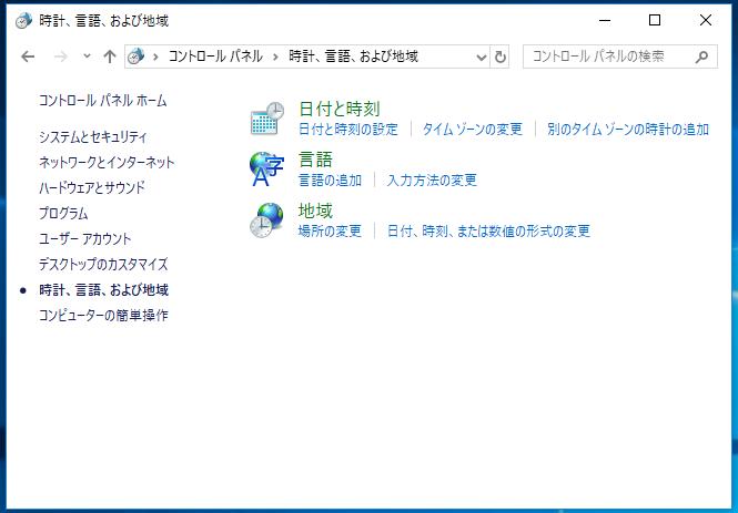 Windows10 1803以前のコントロールパネルの画面 その2