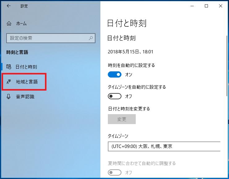 左の項目にある「地域と言語」を左クリック。