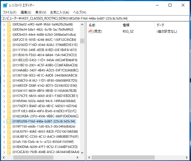 「HKEY_CLASSES_ROOT\CLSID\{018D5C66-4533-4307-9B53-224DE2ED1FE6}」が消えたことを確認できました。