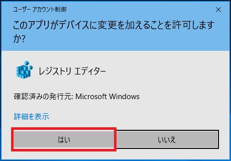 Windows10 ユーザーアカウント制御の画面が表示された場合は「はい」を左クリック。