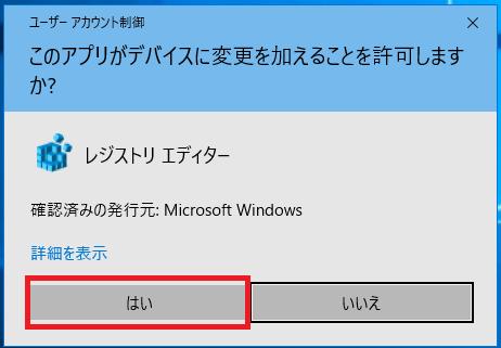 ユーザーアカウント制御の画面が表示されたら「はい」を左クリックします。