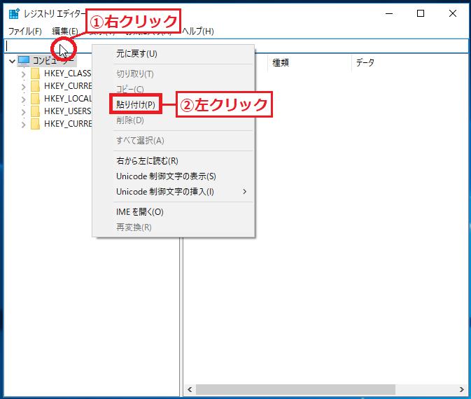 先ほどコピーしたHKEY_CLASSES_ROOT\CLSID\{018D5C66-4533-4307-9B53-224DE2ED1FE6}のキーをキーボードの「Ctrl」+「V」か、「①右クリック」→「②貼り付け」で貼り付けをする。