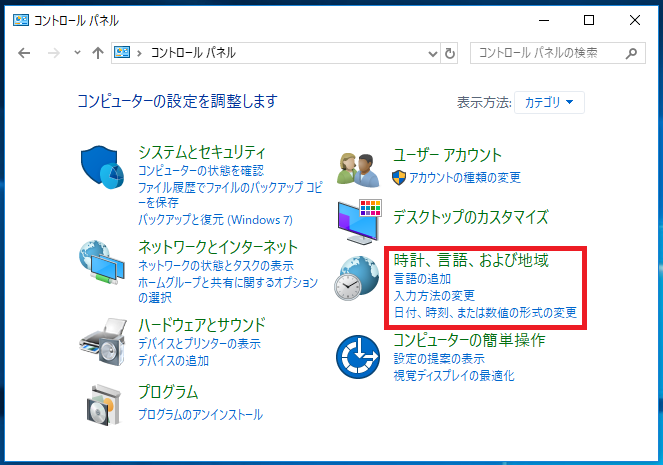 Windows10 1803以前のコントロールパネルの画面 その1