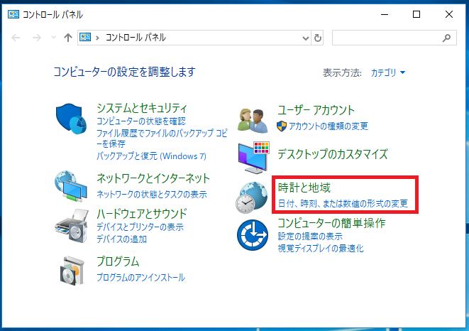 Windows10 1803適用後のコントロールパネルの画面 その1