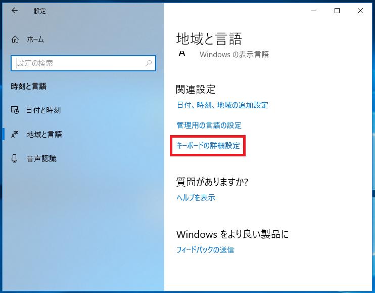 「関連設定」の中にある「キーボードの詳細設定」を左クリック。