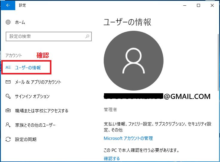 左の項目が「①ユーザーの情報」になっている事を確認。