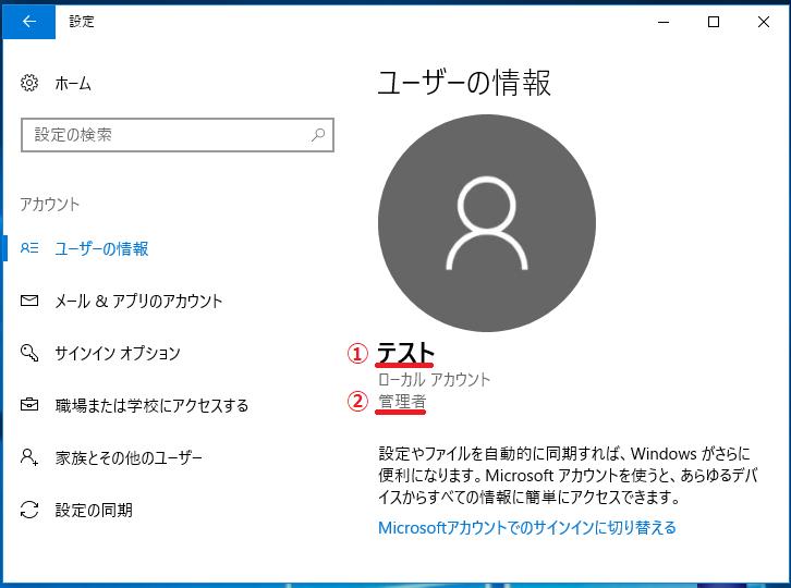 ローカルアカウントの場合は、①設定したアカウント名が表示されます。②管理者であれば「管理者」と表示されます。標準ユーザーの場合は「標準ユーザー」と表示されます。