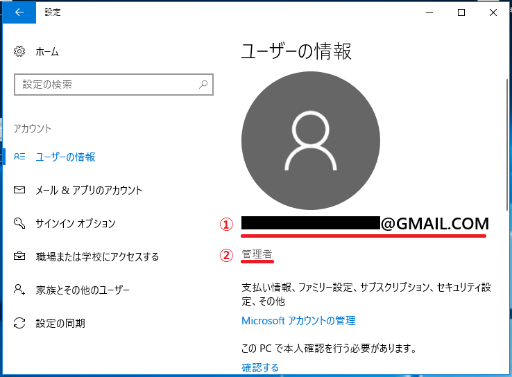 Microsoftアカウントの場合は、①メールアドレスが表示されます。②管理者であれば「管理者」と表示されます。標準ユーザーのの場合は「標準ユーザー」と表示されます。