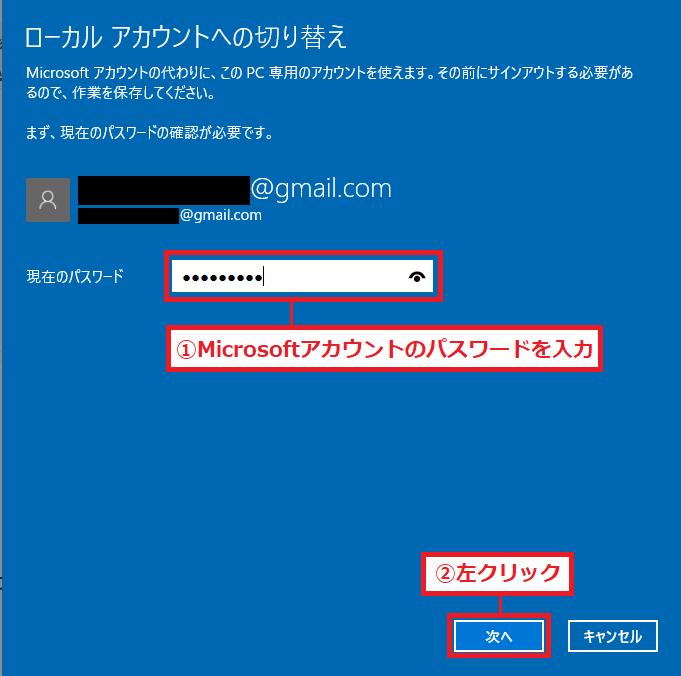 「①現在ログインしているMicrosoftのアカウントのパスワード」を入力'「②次へ」を左クリック。