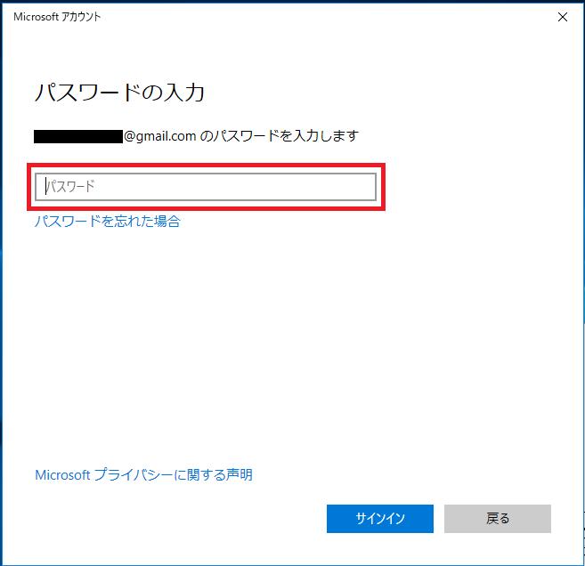 Windows10 Microsoftアカウントのパスワードが必要