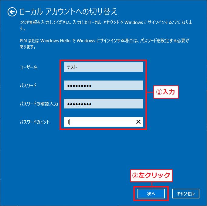 「①必要な情報を入力」→「②次へ」を左クリック。