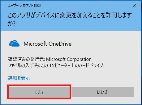 ユーザーアカウント制御が表示された場合は「はい」を左クリックします。