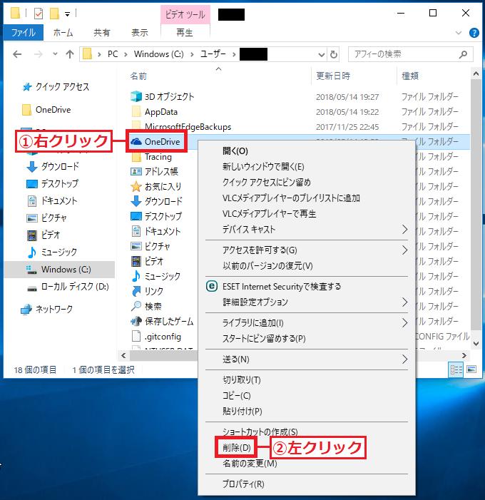 「ユーザー」のフォルダーが表示されるので「①OneDrive」を右クリック'「②削除」を左クリック。