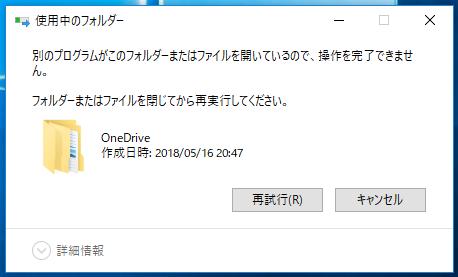 別のプログラムがこのフォルダーまたはファイルを開いているので、操作を完了できません」と表示された場合は、一度、パソコンを再起動してから行ってみてください。理由は、OneDriveを停止してアンインストールしてもパソコンが何らかしらOneDriveの情報を読み込んでいる事が考えられます。