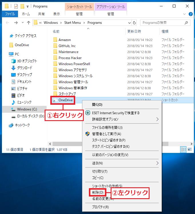 「①OneDrive」を右クリック→「②削除」を左クリック。