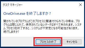 「OneDrive.exeを終了しますか?」と表示されたら「プロセスの終了」を左クリックして完了です。