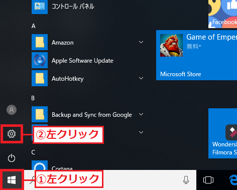 左下にある「①スタート」ボタンを左クリック'「②設定」を左クリック。