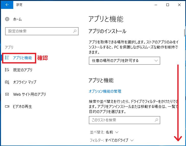 左の項目が「アプリと機能」になっている事を確認し、下にスクロールしていきます。