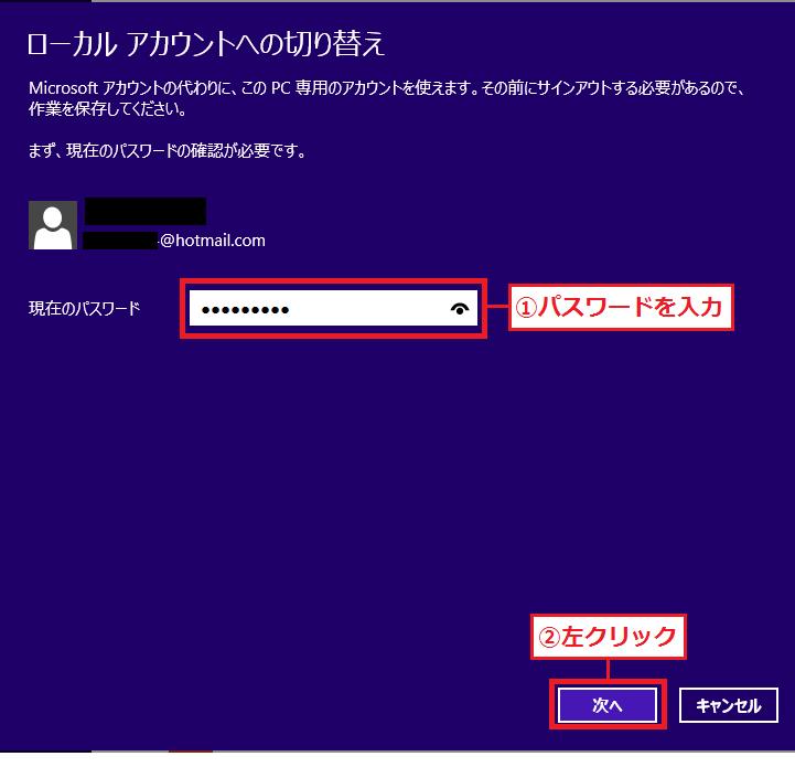 現在ログインしているMicrosoftアカウントの「①パスワード」を入力→「②次へ」を左クリック。