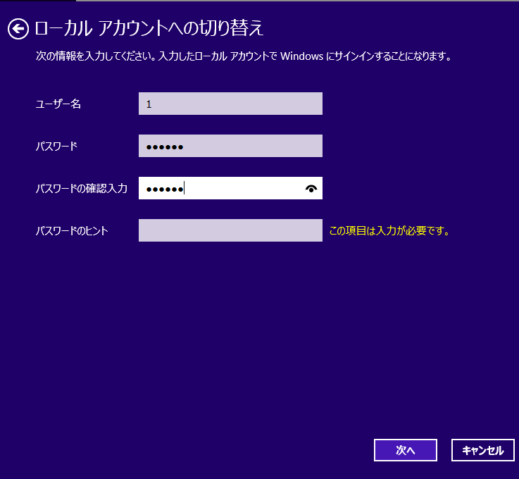 パスワードを入力してパスワードのヒントを入力せずに「次へ」を押すと、下記のように「この項目は入力が必要です。」と表示されるので、パスワードを入力した場合は、パスワードのヒントを入力する必要があります。