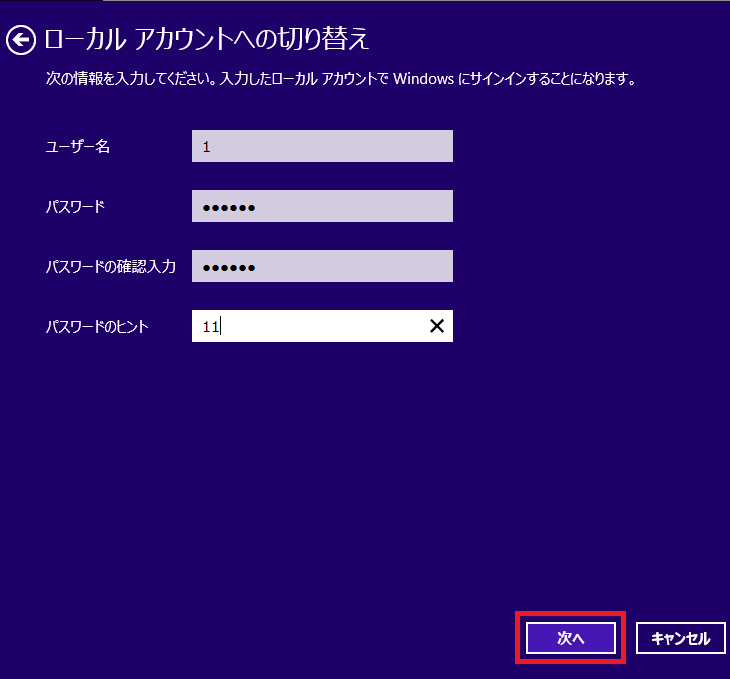 よければ「次へ」を左クリック。