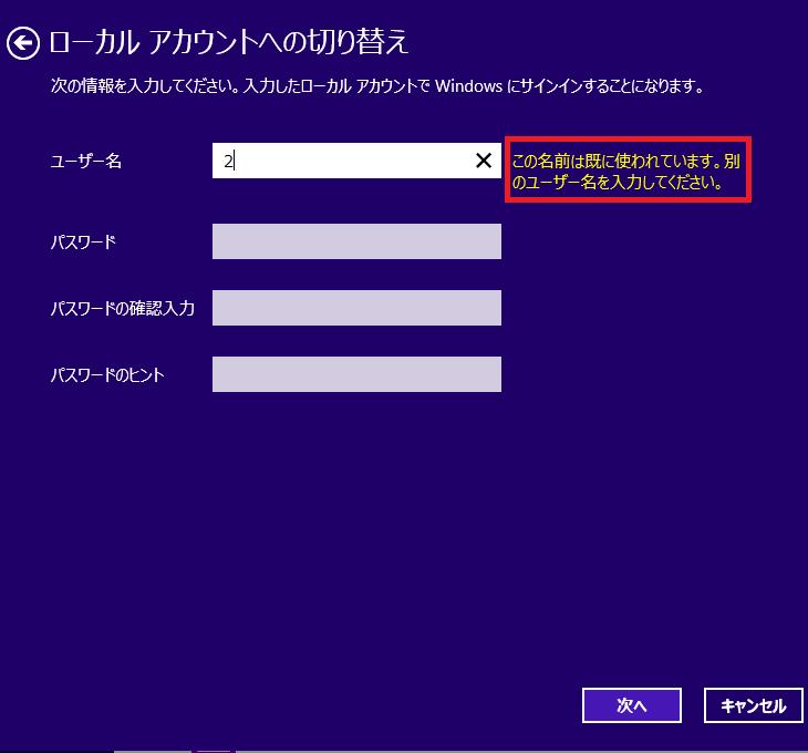 案内の途中で、関連付けされていない他のローカルアカウント「2」「テスト」「Guest」のアカウント名を入力しようとすると、「この名前は既に使われています。別のユーザー名を入力してください。」と表示されます。