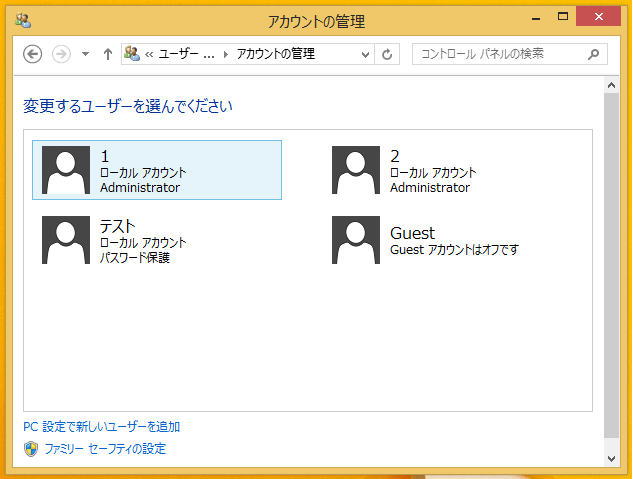 Windows8/8.1 ローカルアカウントの例