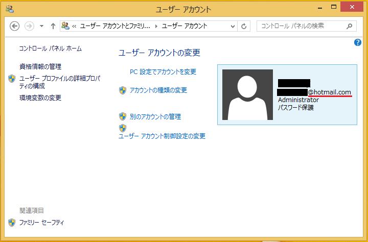 「メールアドレス」が表示されていればMicrosoftアカウントになります。