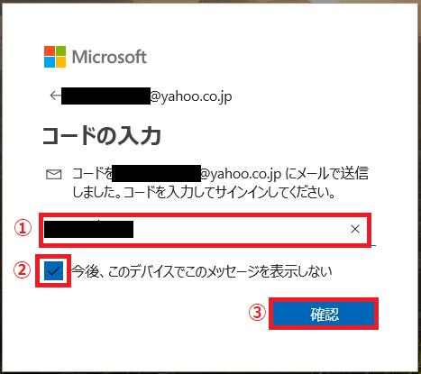 「①セキュリティコード」を入力→「②今後、このデバイスで表示しない」にチェックを入れる→「③確認」を左クリック。