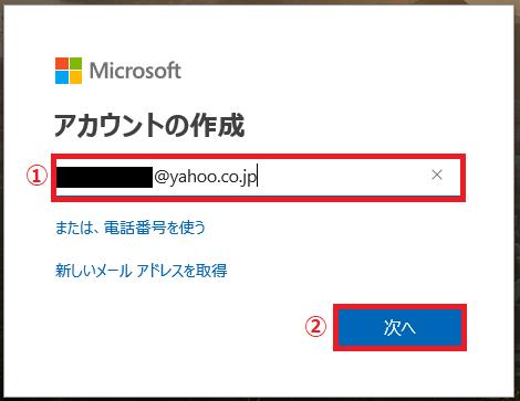 「①登録するメールアドレス」を入力→「②次へ」ボタンを左クリック。