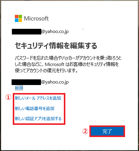 さらにセキュリティを強化するのであれば「①新しいメールアドレスや電話番号など」をクリックして入力→よければ「②完了」を左クリック。