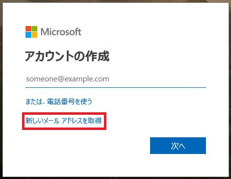 「新しいメールアドレスを取得」を左クリック。