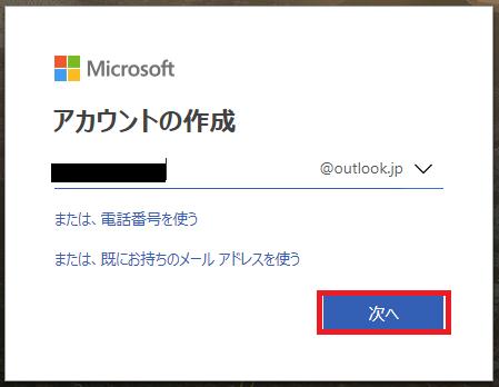 アドレス名を入力しドメインを選択後、「次へ」ボタンを左クリック。