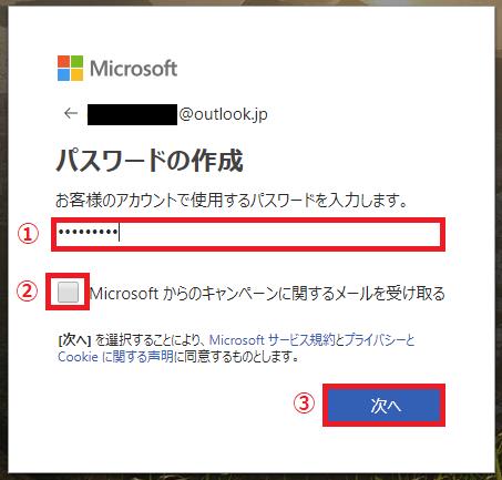 「①パスワード」を入力→「②Microsoftからお得な情報を受け取る」場合は、左クリックでチェックを入れる→最後に「③次へ」ボタンを左クリック、
