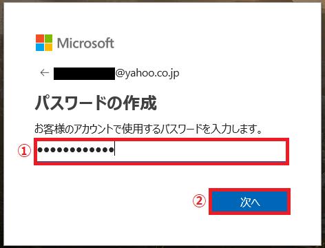 「①パスワード」を入力→「②次へ」ボタンを左クリック。