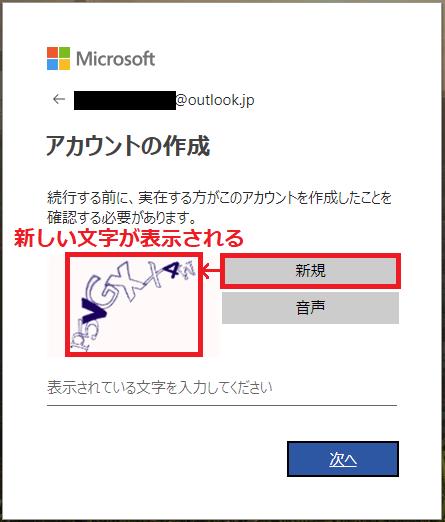 文字が見えづらい場合は「新規」を左クリックする事により、新たに文字を表示させることができます。