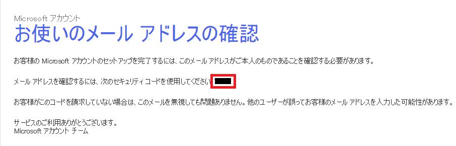 登録したメールアドレスを開き、Microsoftから「コード」が書かれてあるメールを受信していないか確認してみてください。