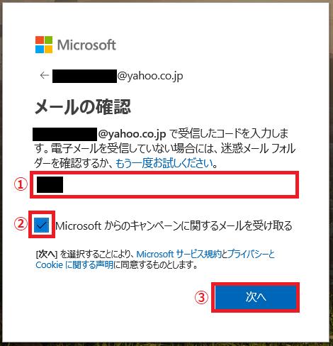 メールに書かれてあった「①コード」を入力→「②Microsoftからキャンペーン情報を受け取る」場合はチェックを入れる→「③次へ」を左クリック。