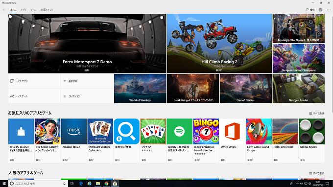 Microsoft Storeの画面